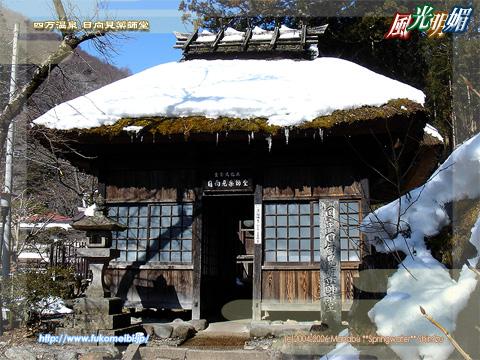 Shima-onsen hot springs Hinatami-yakushido