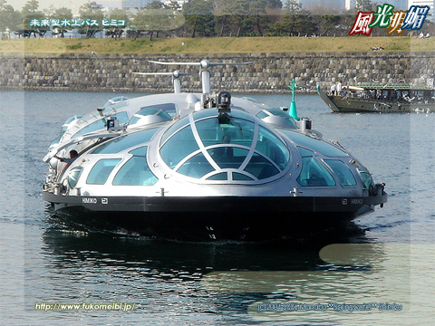 Water bus Himiko